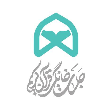 جلسات خانگی قرآن